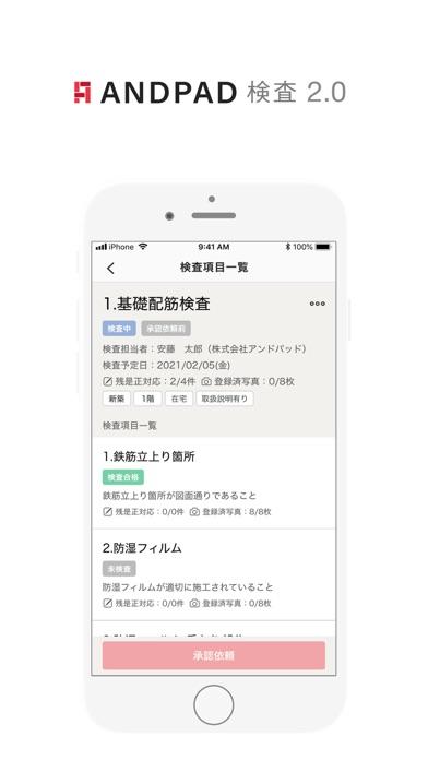 ANDPAD 検査2.0 - 施工現場のカンタン検査アプリのスクリーンショット1