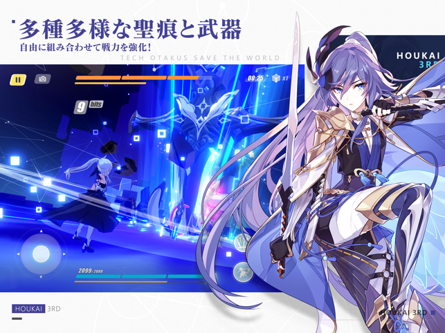 ‎崩壊3rd Screenshot