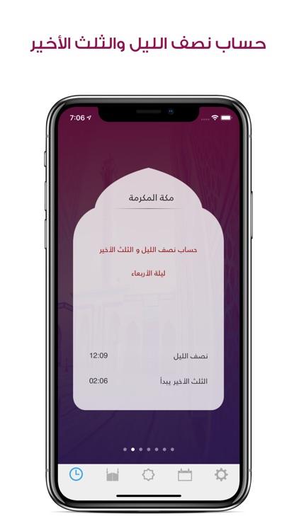 مؤذن السعودية screenshot-8