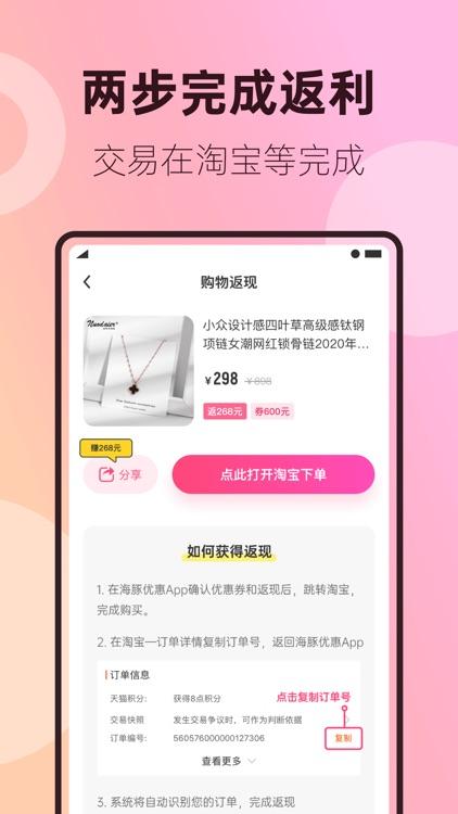 海豚优惠-领优惠券返利省钱购物app screenshot-4