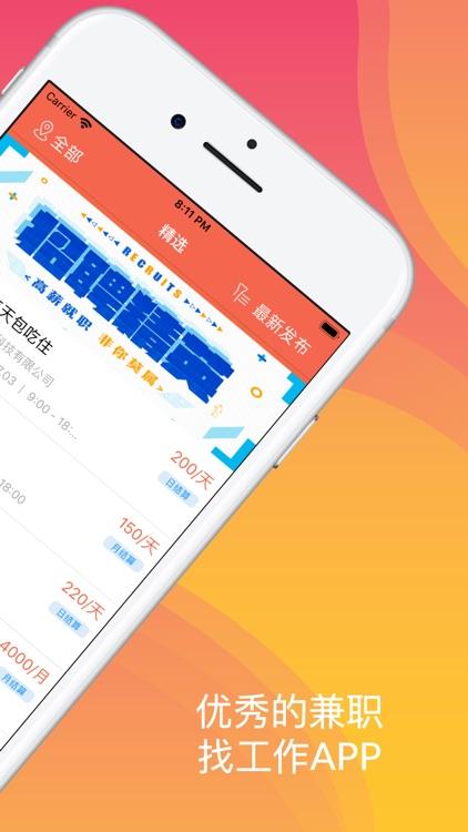 有招兼职-宅家赚钱找工作app