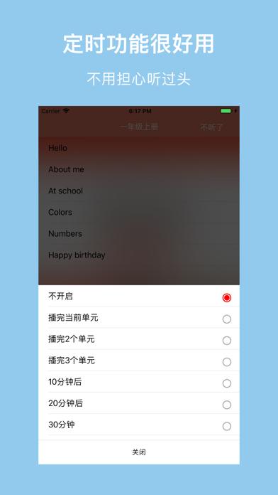 北师小英-北师大版小学最新英语教材(北京地区英语) screenshot four