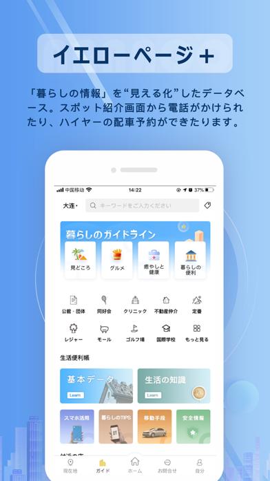 Nanaco :中国生活支援アプリのおすすめ画像2