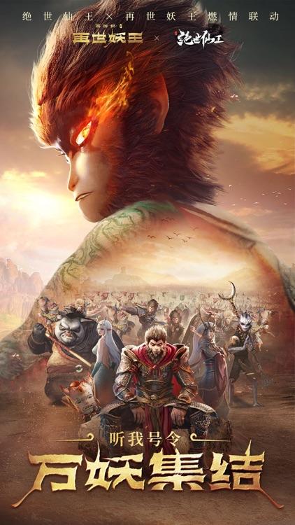 绝世仙王-全球联动首发
