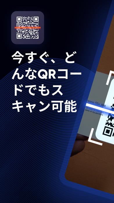 QRコード読み取り&作成アプリのおすすめ画像1