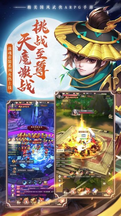 热血神剑-热血武林 快意江湖 screenshot-4