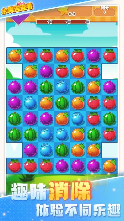 连连看:消除游戏 消灭方块之全民对对碰 screenshot-0