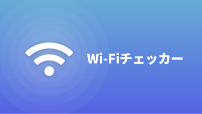Wi-Fiチェッカー ScreenShot4