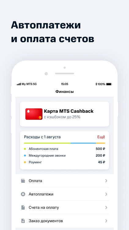 Мой МТС screenshot-5