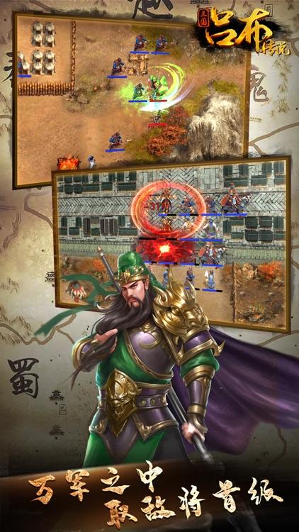 三国吕布传说 screenshot-4