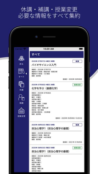 関大ポータル 関西大学公式アプリ紹介画像3