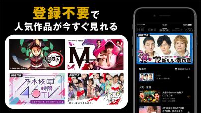 ABEMA(アベマ) ScreenShot1