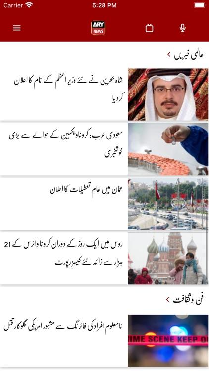 ARY NEWS URDU screenshot-8