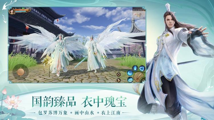 天下-苏博联动 screenshot-4