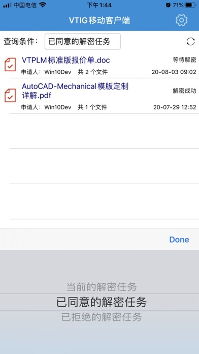 VTIG移动客户端屏幕截图5