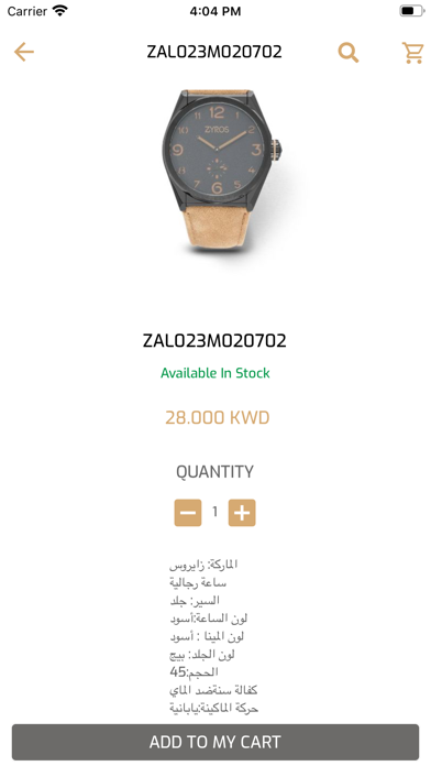 Sa3atyd || ساعة يدلقطة شاشة3