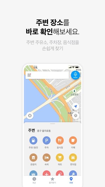 T map - 내비게이션 / 지도 screenshot-6