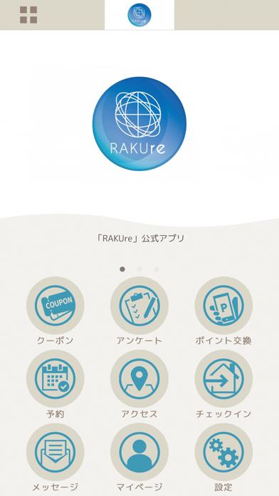 「RAKUre」【公式アプリ】紹介画像1