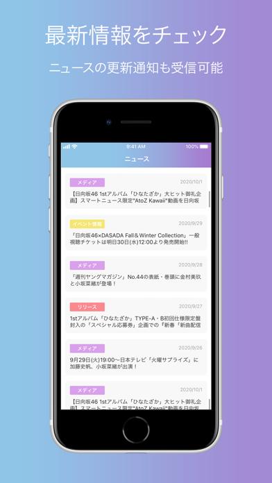日向坂46メッセージスクリーンショット