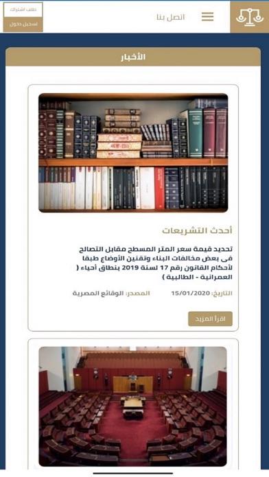 بوابة التشريعات المصريةلقطة شاشة3
