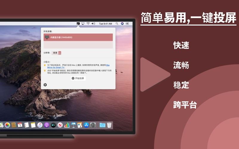 Oka投屏专家 - 电视设备浏览器无延迟投屏