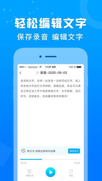 录音机-录音转文字、语音备忘录音软件 screenshot-4