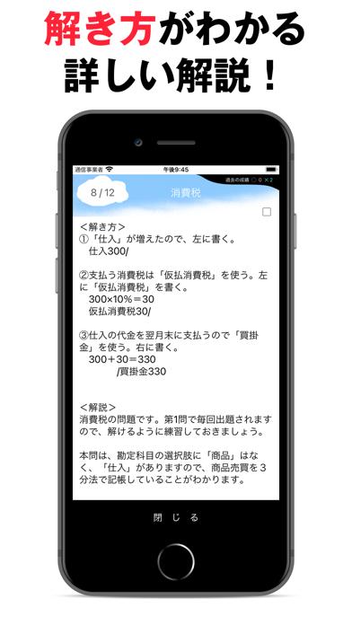 パブロフ簿記3級lite ScreenShot4