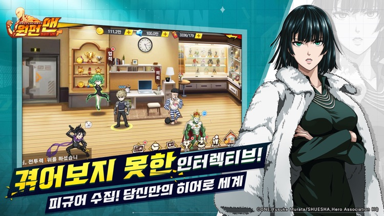 원펀맨: 최강의 남자 screenshot-4