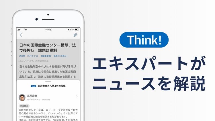 The NIKKEI online edition screenshot-7