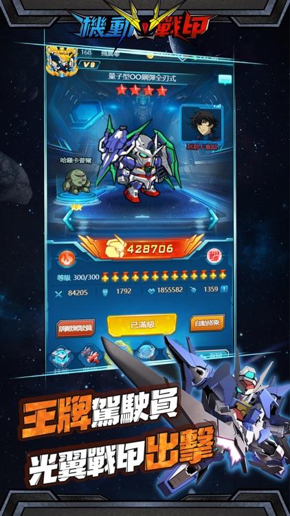 機動戰甲 screenshot-3