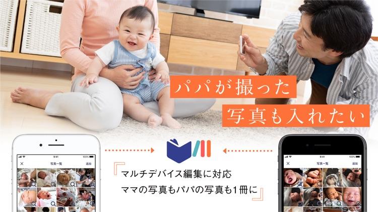 イヤーアルバム - 富士フイルムの家族・子どもアルバム screenshot-4