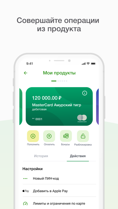 Мобильный банк, РоссельхозбанкСкриншоты 3