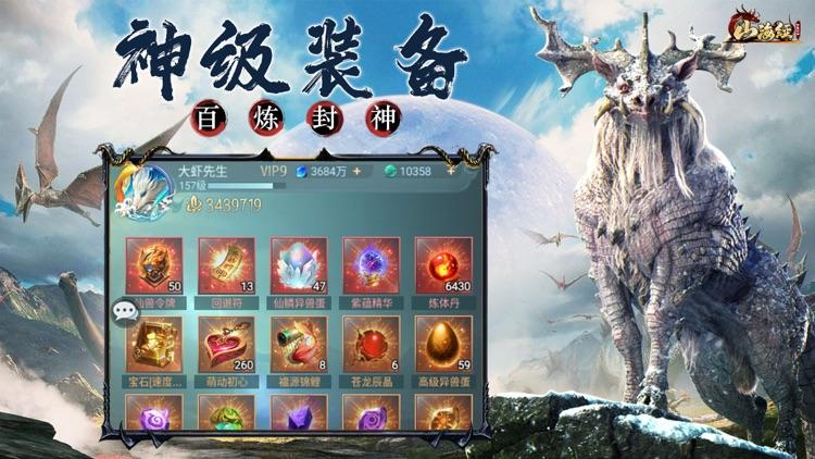 山海经-神魔大陆 screenshot-3