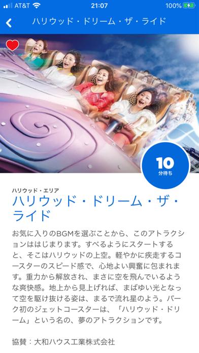 ユニバーサル・スタジオ・ジャパン 公式アプリ ScreenShot3