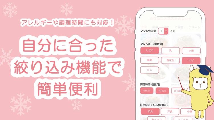 pecco(ぺっこ) - 冷蔵庫レシピ献立料理アプリ screenshot-3