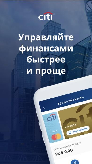 Citibank RUСкриншоты 1