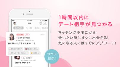出会い - ワクワク(わくわく)-マッチングアプリのおすすめ画像3