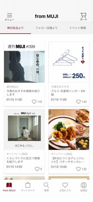 無印 アプリ