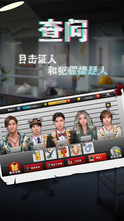 谜案侦探 screenshot-2