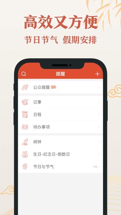 万年历 - 日历天气老黄历查询 screenshot-3