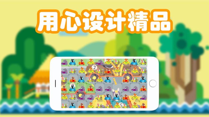 森林舞会-动物驾驶app设计和开发