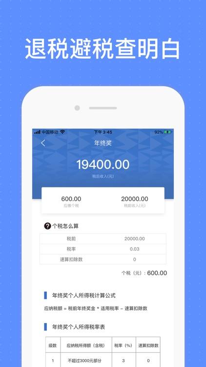 工资计算器-网上税务局 screenshot-3