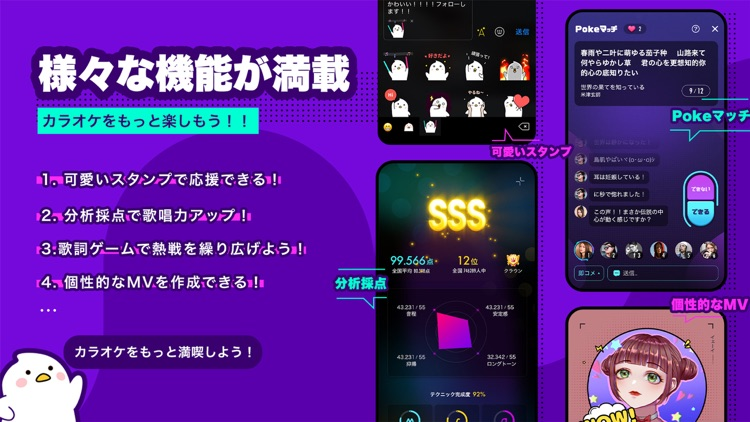 Pokekara - 採点カラオケアプリ screenshot-3