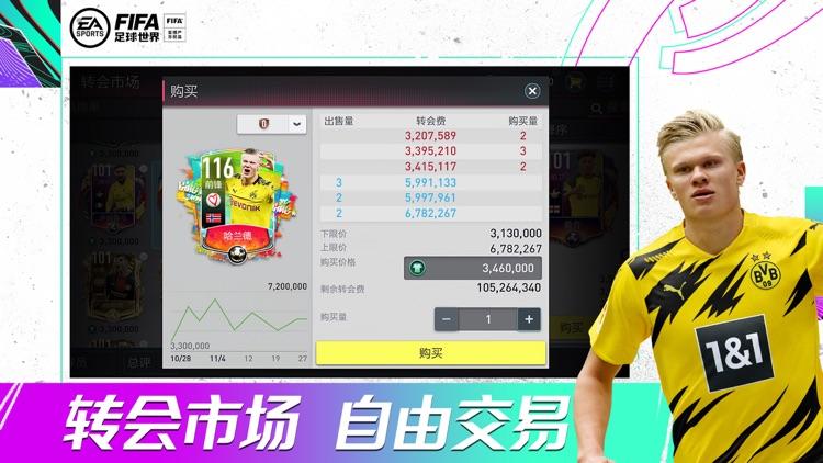 FIFA足球世界 screenshot-4