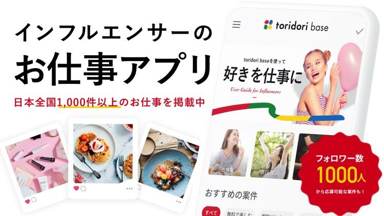 toridori base インフルエンサー向けお仕事アプリ