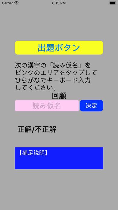 SPI 漢字(1)のスクリーンショット3