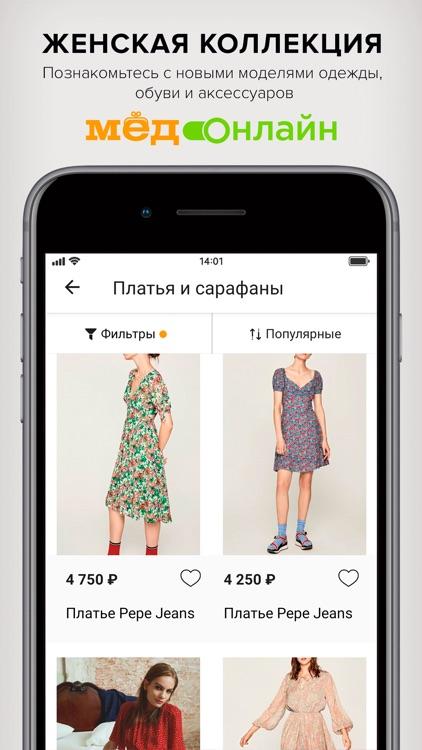 Мёд : одежда и обувь онлайн screenshot-4