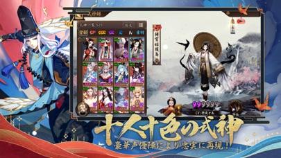 陰陽師本格幻想RPGのおすすめ画像3