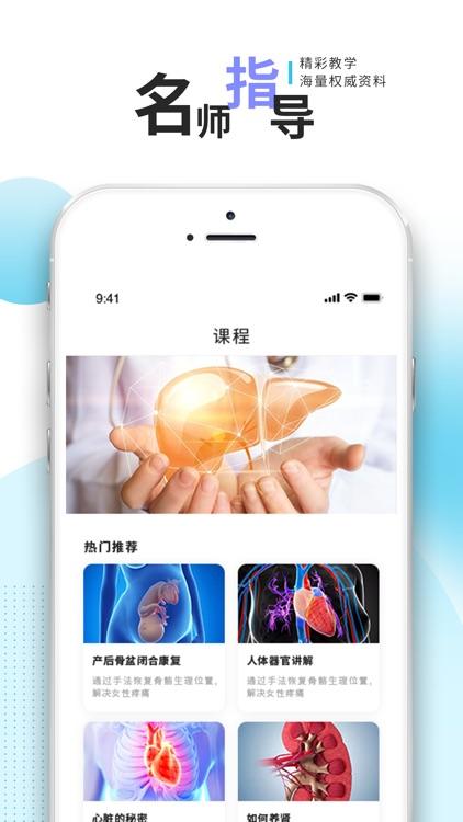 3D人体解剖学
