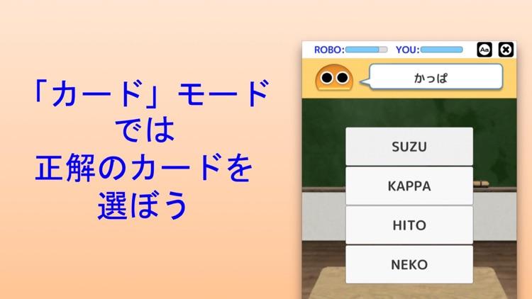 ローマ字ロボ。 screenshot-3